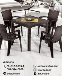 ชุดโต๊ะ-เก้าอี้ Brio-Giava