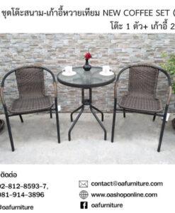 ชุดโต๊ะสนาม-เก้าอี้หวายเทียม NEW COFFEE SET (กลม)