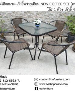 ชุดโต๊ะสนาม-เก้าอี้หวายเทียม NEW COFFEE SET (เหลี่ยม)