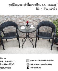 ชุดโต๊ะสนาม-เก้าอี้หวายเทียม OUTDOOR (กลม)