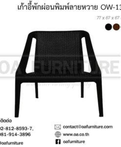 เก้าอี้พลาสติกพิมพ์ลายหวาย OW-138