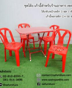 ชุดโต๊ะ-เก้าอี้ร้านอาหาร เซต 1
