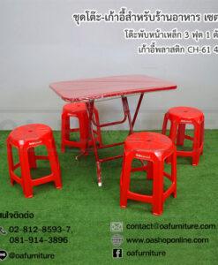 ชุดโต๊ะ-เก้าอี้ร้านอาหาร เซต 2