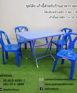 ชุดโต๊ะ-เก้าอี้ร้านอาหาร เซต 3
