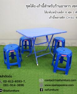 ชุดโต๊ะ-เก้าอี้ร้านอาหาร เซต 4