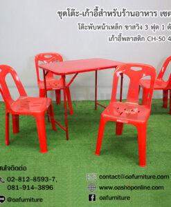 ชุดโต๊ะ-เก้าอี้ร้านอาหาร เซต 5