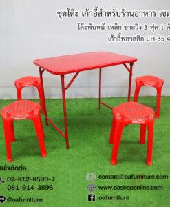 ชุดโต๊ะ-เก้าอี้ร้านอาหาร เซต 6