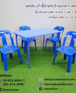 ชุดโต๊ะ-เก้าอี้ร้านอาหาร เซต 7