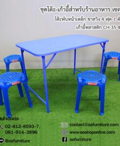 ชุดโต๊ะ-เก้าอี้ร้านอาหาร เซต 8