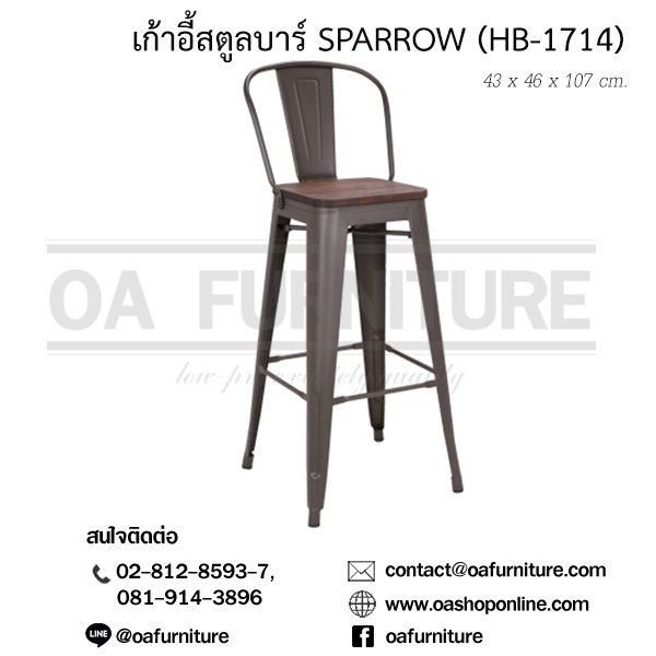 เก้าอี้สตูลบาร์ SPARROW (HB-1714)