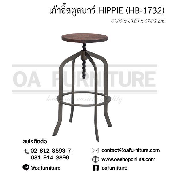 เก้าอี้สตูลบาร์ HIPPIE (HB-1732)