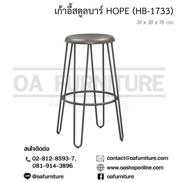 เก้าอี้สตูลบาร์ HOPE (HB-1733)