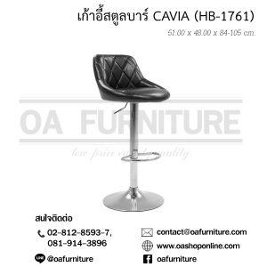 เก้าอี้สตูลบาร์ CAVIA (HB-1761)