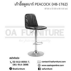 เก้าอี้สตูลบาร์ PEACOCK (HB-1762)