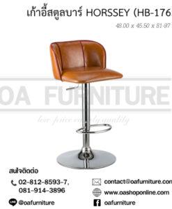 เก้าอี้สตูลบาร์ HORSSEY (HB-1763)