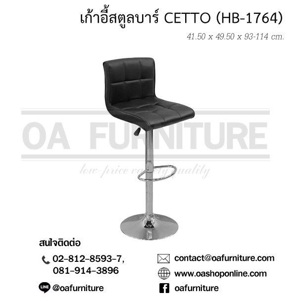 เก้าอี้สตูลบาร์ CETTO (HB-1764)