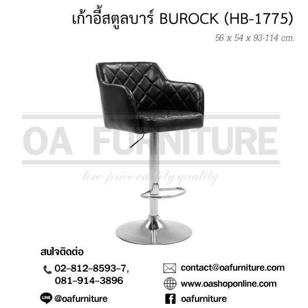 เก้าอี้สตูลบาร์ BUROCK (HB-1775)
