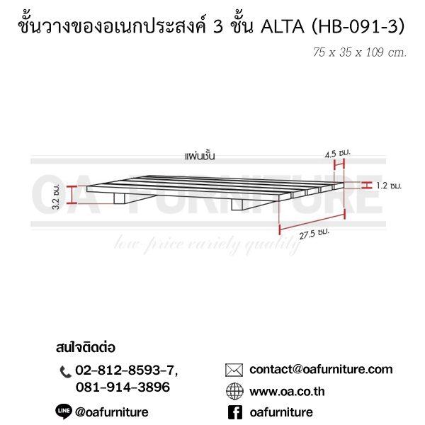 ชั้นวางของอเนกประสงค์ 3 ชั้น HB-091-3