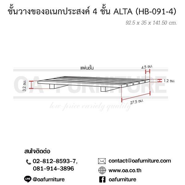 ชั้นวางของอเนกประสงค์ 4 ชั้น HB-091-4