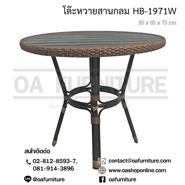 โต๊ะหวายสานกลม HB-1971W
