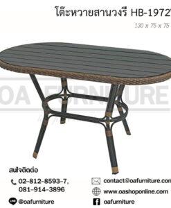 โต๊ะหวายสานวงรี HB-1972W