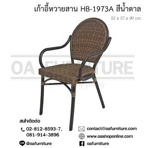 เก้าอี้หวายสาน HB-1973A