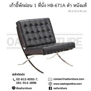 เก้าอี้พักผ่อน 1 ที่นั่ง HB-671A