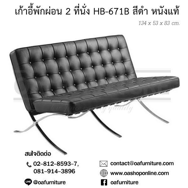 เก้าอี้พักผ่อน 2 ที่นั่ง HB-671B