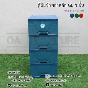 ตู้ลิ้นชักพลาสติก GL 4 ชั้น
