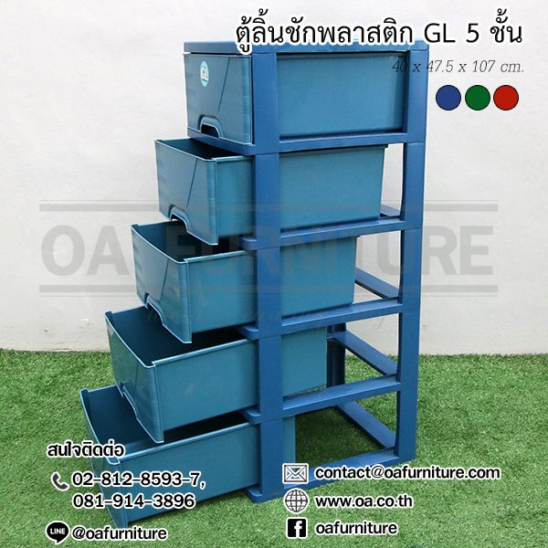 ตู้ลิ้นชักพลาสติก GL 5 ชั้น