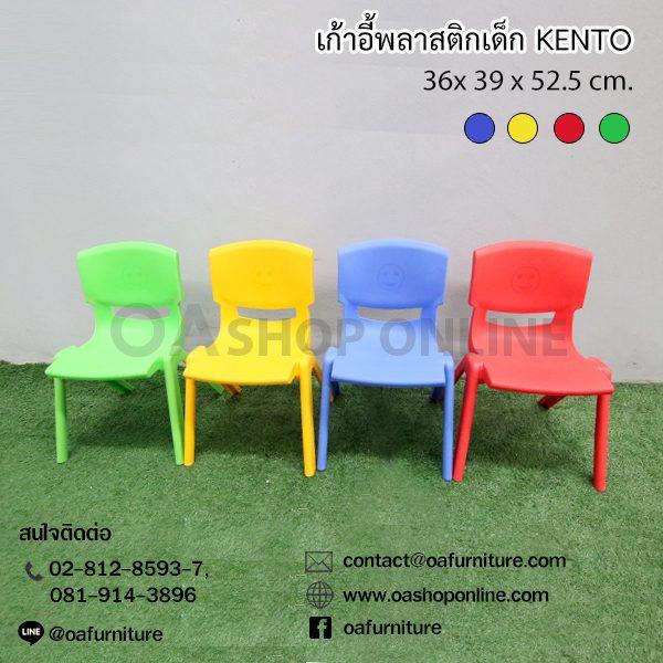 เก้าอี้เด็กพลาสติก KENTO