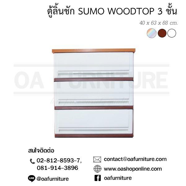 ตู้ลิ้นชักพลาสติก sumo woodtop 3 ชั้น ท็อปไม้
