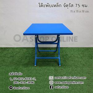 โต๊ะพับหน้าเหล็ก จัตุรัส 75cm