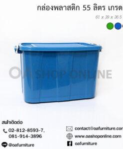 กล่องพลาสติกมีล้อ 55 ลิตร