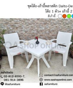 ชุดโต๊ะ-เก้าอี้พลาสติก ไดโตะ-เดนเวอร์ Daito-Denver