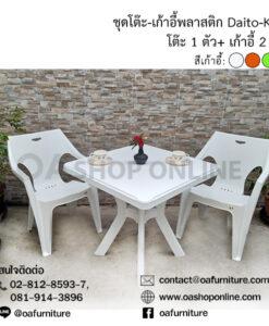 ชุดโต๊ะ-เก้าอี้พลาสติก ไดโตะ-เคียต้า Daito-Kreta