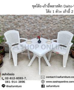 ชุดโต๊ะ-เก้าอี้พลาสติก ไดโตะ-วีก้า Daito-Vega