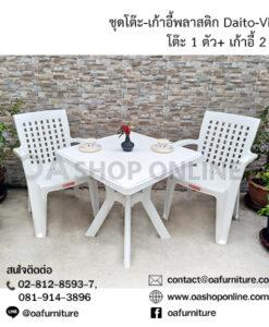 ชุดโต๊ะ-เก้าอี้พลาสติก ไดโตะ-วิชชั่น Daito-Vision