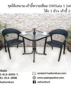 ชุดโต๊ะสนาม-เก้าอี้หวายเทียม OW!Sala 1 (เหลี่ยม)
