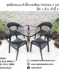 ชุดโต๊ะสนาม-เก้าอี้หวายเทียม OW!Sala 2 (เหลี่ยม)