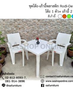 ชุดโต๊ะ-เก้าอี้พลาสติก โรดิ-เดนเวอร์ Rodi-Denver