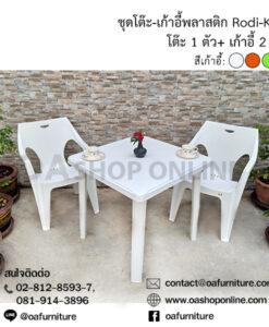 ชุดโต๊ะ-เก้าอี้พลาสติก โรดิ-เคียต้า Rodi-Kreta