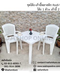 ชุดโต๊ะ-เก้าอี้พลาสติก โรดิ-วีก้า Rodi-Vega