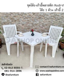 ชุดโต๊ะ-เก้าอี้พลาสติก โรดิ-วิชชั่น Rodi-Vision