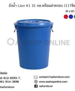 ถังน้ำพลาสติก Lion K1 31 แกลลอน (117 ลิตร)