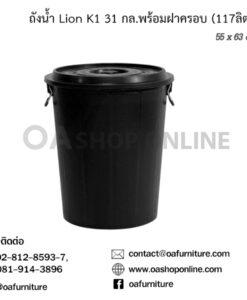 ถังน้ำพลาสติก Lion K1 31 แกลลอน (สีดำ) (117 ลิตร)