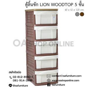 ตู้ลิ้นชัก lion woodtop