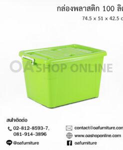 กล่องพลาสติกมีล้อ 100 ลิตร
