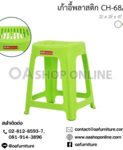 เก้าอี้พลาสติก CH-68/A (หน้าเรียบ)