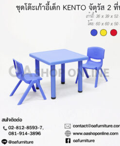 ชุดโต๊ะเก้าอี้พลาสติกเด็ก KENTO 2 ที่นั่ง